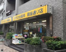 御代の台薬局 銀座通り店の画像