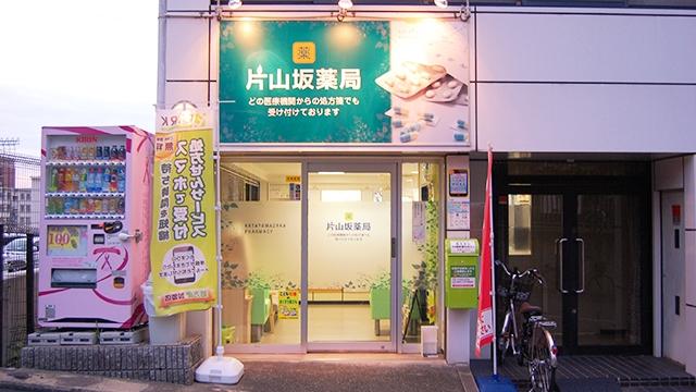 片山坂薬局の画像
