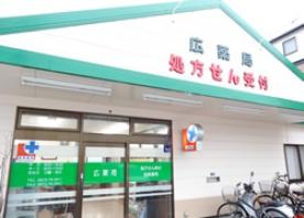 広薬局の画像