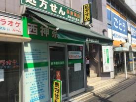 西神奈川薬局の画像