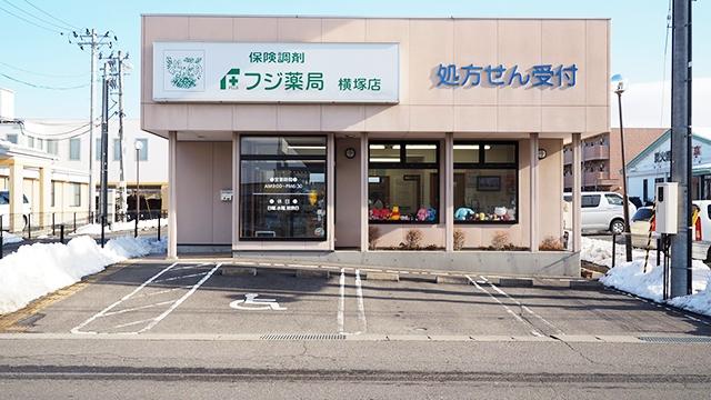 フジ薬局 横塚店の画像