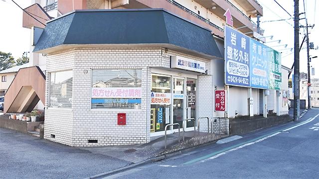武蔵野調剤薬局 南町店の画像