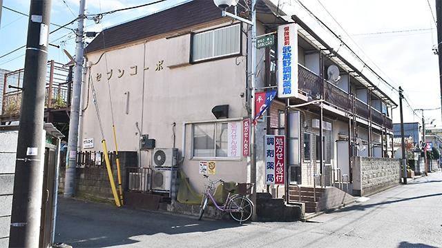武蔵野調剤薬局 小平店の画像