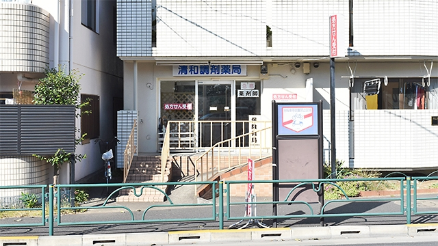 清和調剤薬局 花小金井店の画像