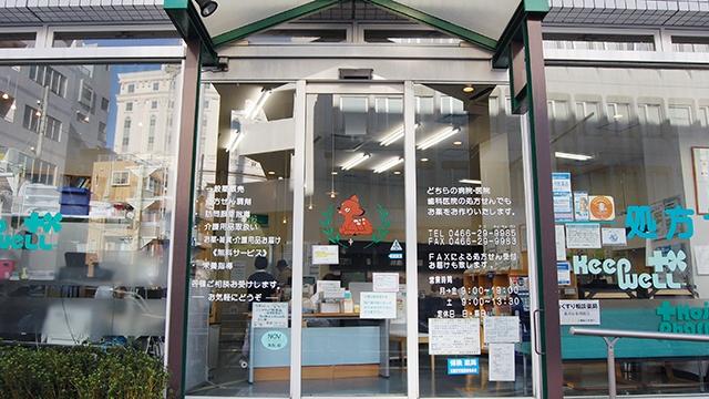 こじか薬局 鵠沼東店の画像