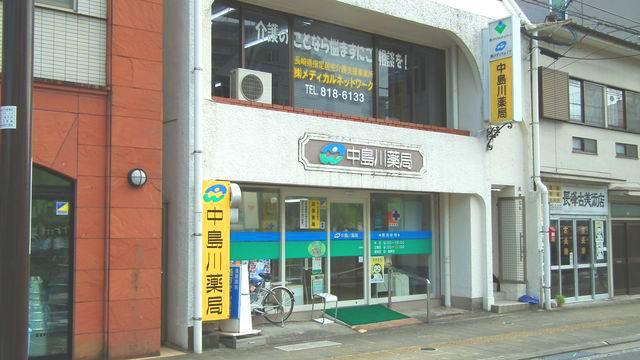 中島川薬局の画像