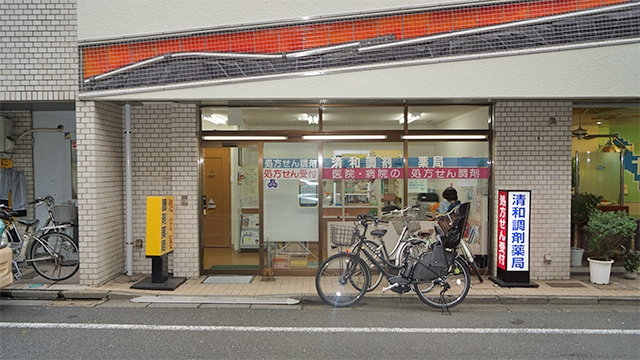清和調剤薬局 祐天寺駅前店の画像