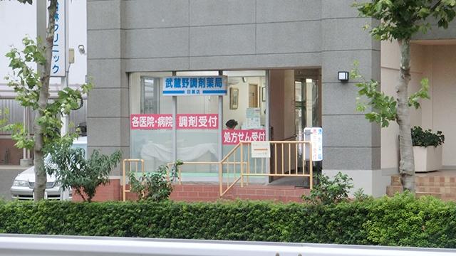 武蔵野調剤薬局 目黒店の画像