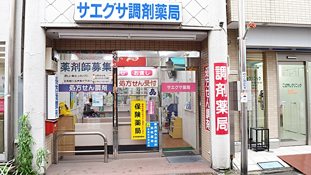 サエグサ調剤薬局 西小山店の画像