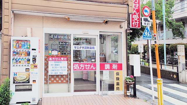 サエグサ調剤薬局 碑文谷店の画像
