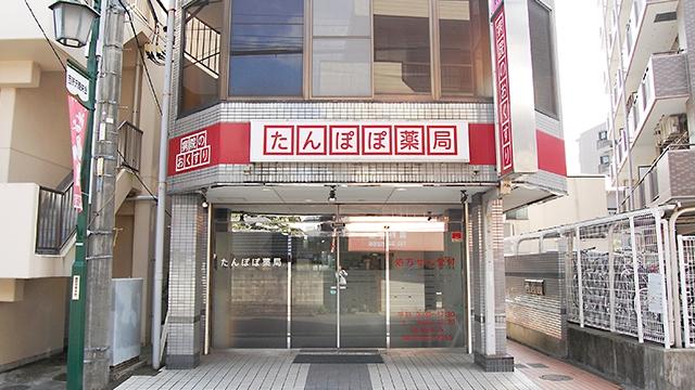 たんぽぽ薬局西所沢店の画像