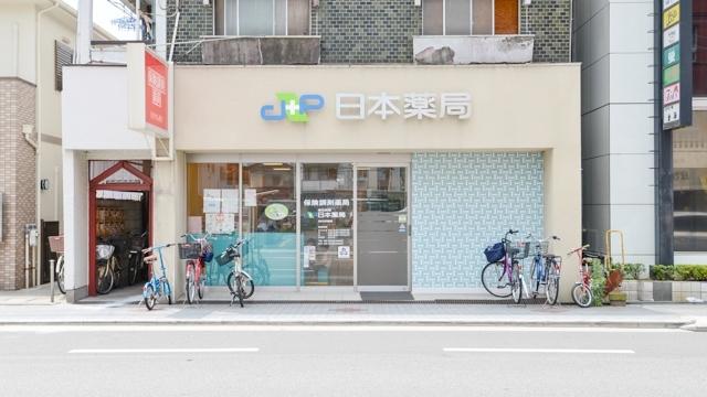 東加賀屋 日本薬局の画像