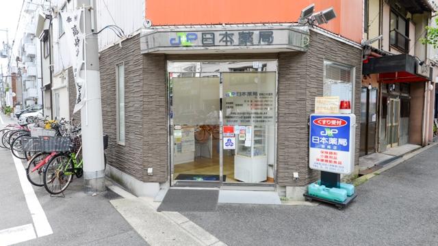 御崎 日本薬局の画像