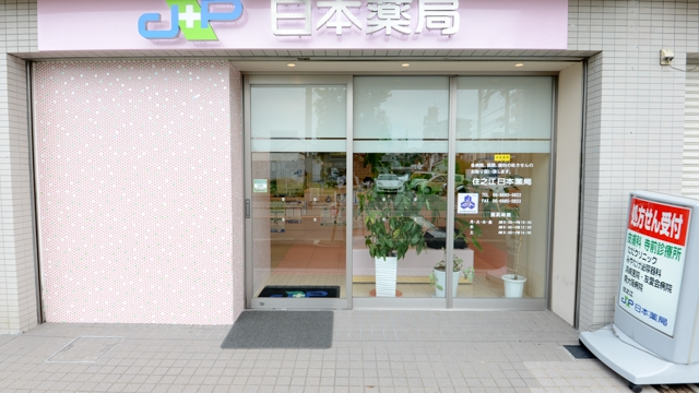 住之江 日本薬局の画像