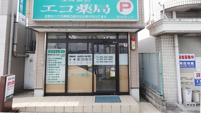 エコ薬局 津久野店の画像