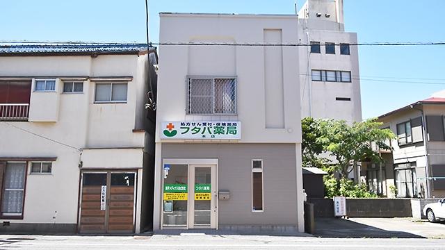 フタバ薬局 本店の画像