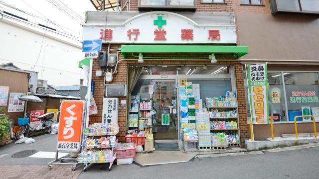 進行堂薬局の画像