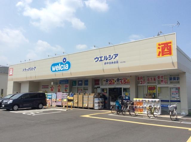 ウエルシア薬局 府中白糸台店の画像