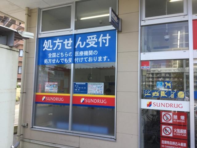 サンドラッグ平塚夕陽ヶ丘薬局の画像