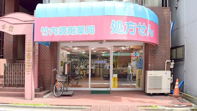 竹内調剤薬局 墨東店の画像