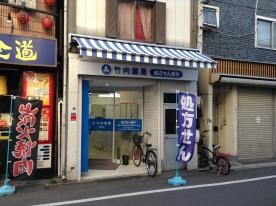 竹内薬局  赤羽店の画像