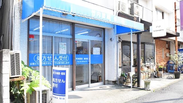 竹内薬局 仙川店の画像