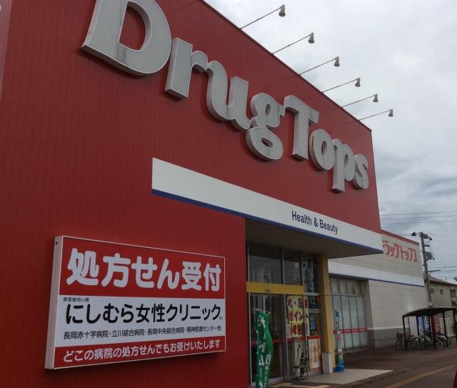 ドラッグトップス 新保店の画像