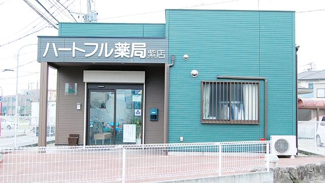 ハートフル薬局 紫店の画像