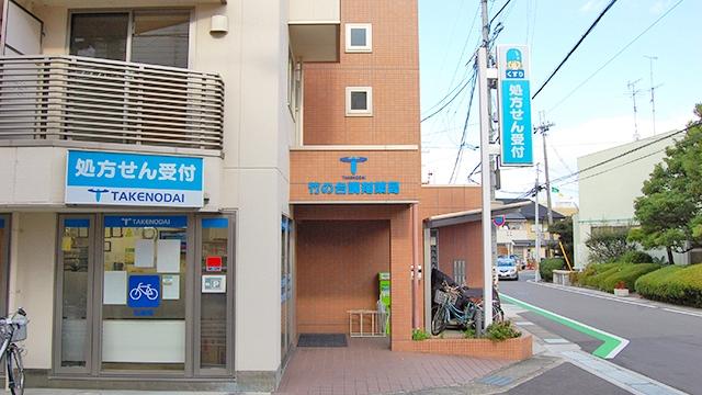 竹の台調剤薬局の画像