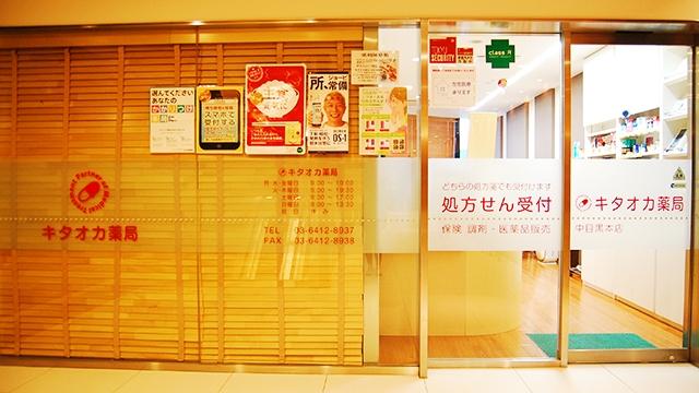 キタオカ薬局 中目黒本店の画像