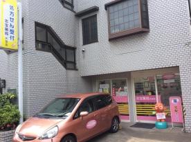 志宝薬局 代田店の画像