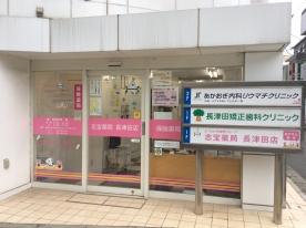 志宝薬局 長津田店の画像