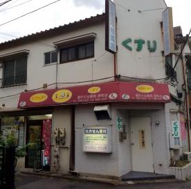 御代の台薬局 岸町店の画像