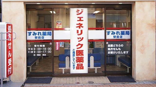すみれ薬局 駅前店の画像
