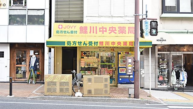鯉川中央薬局の画像