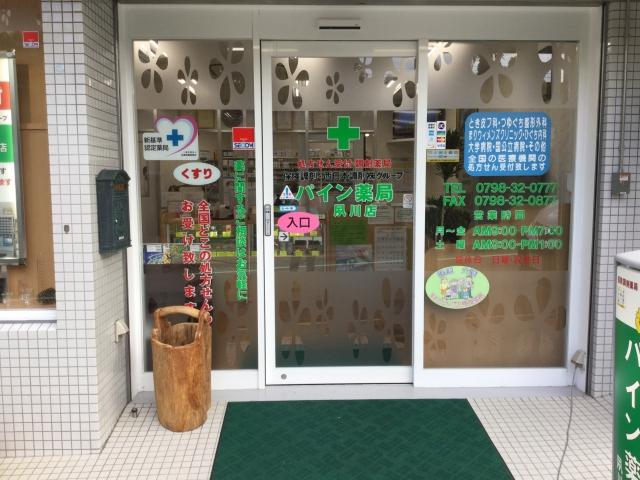 パイン薬局 夙川店の画像