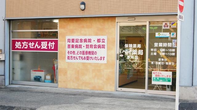 ベイ薬局 本所店の画像