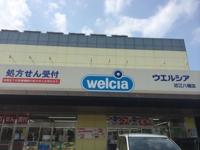 ウエルシア薬局 近江八幡店の画像