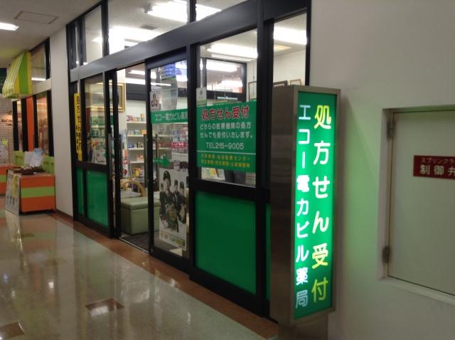 エコー電力ビル薬局の画像
