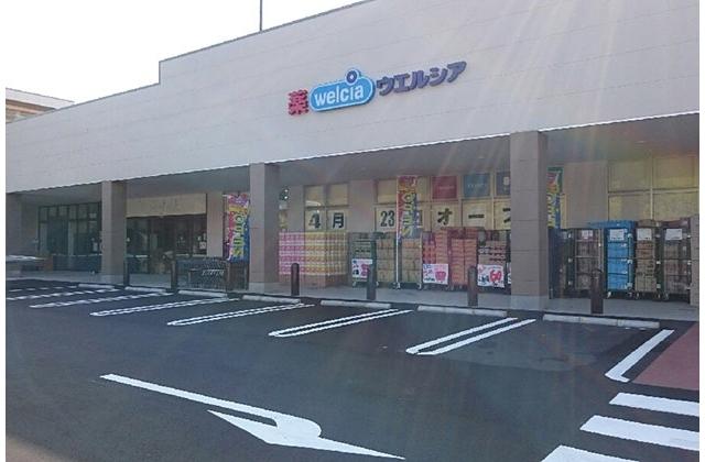 ウエルシア薬局 稲城若葉台アクロスプラザ店の画像