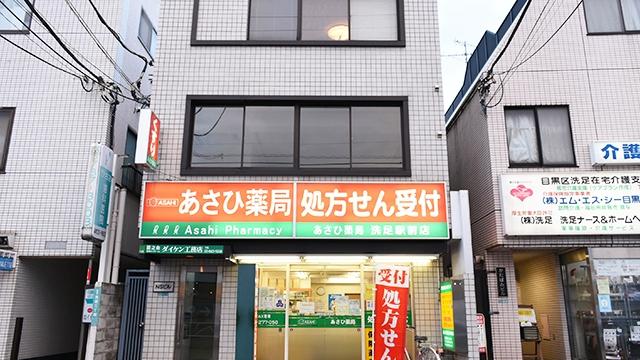あさひ薬局 洗足駅前店の画像