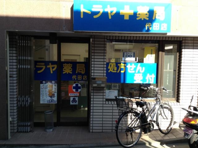 トラヤ薬局代田店の画像