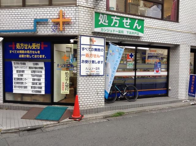 カンジュドー薬局下高井戸店の画像
