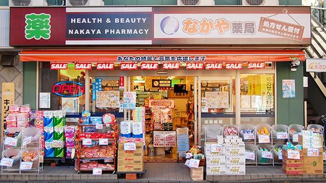 なかや薬局 拝島駅前店の画像