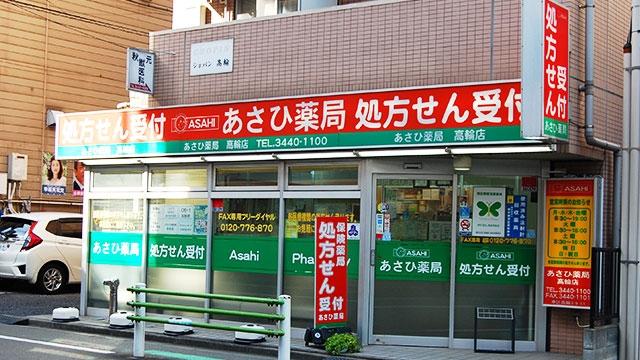 あさひ薬局 高輪店の画像