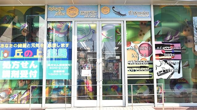 丘の上薬局 聖蹟桜ヶ丘OPA店の画像