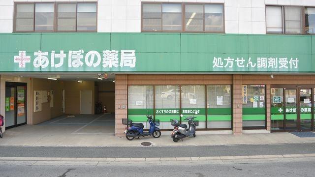 あけぼの薬局 日赤通り店の画像