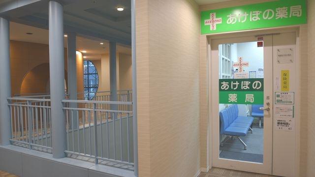 あけぼの薬局 呉服町店の画像