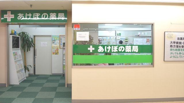 あけぼの薬局 二日市店の画像