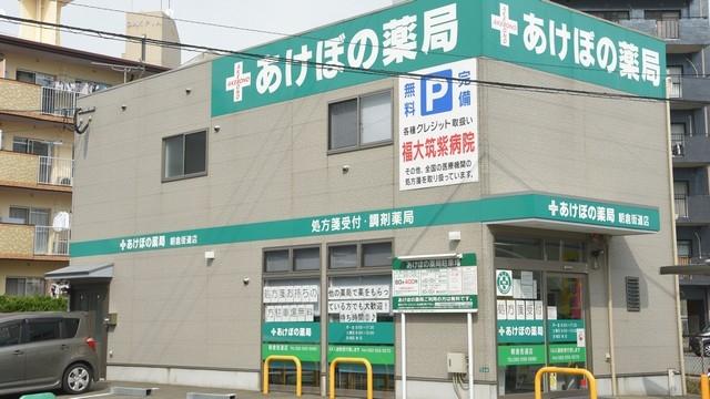 あけぼの薬局 朝倉街道店の画像